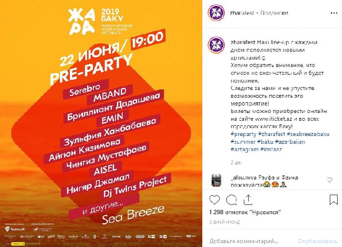"""""""Jara-2019""""un """"pre-party""""sində hansı məşhurlar çıxış edəcək? – FOTO, fotoşəkil-1"""