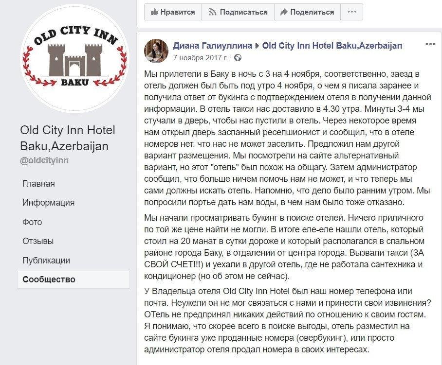 Rusiyalı turistlər Bakıda hoteldə xoşagəlməz hallarla qarşılaşıb - FOTO, fotoşəkil-4