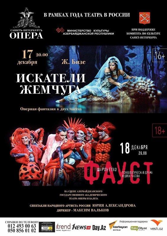 """Sankt-Peterburq Opera"" Teatrının Bakı qastrolu - VİDEO, fotoşəkil-2"